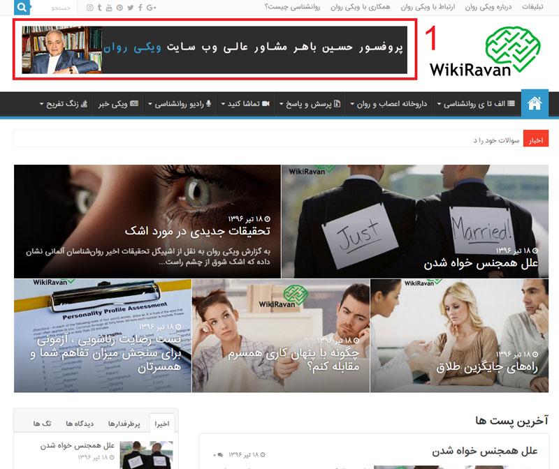 تبلیغات در ویکی روان ۱