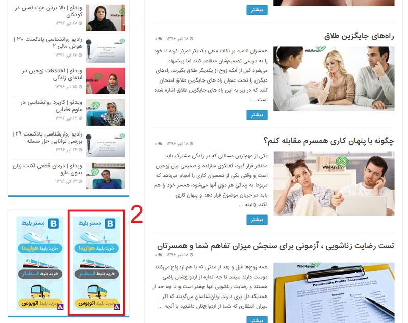 تبلیغات در ویکی روان 2