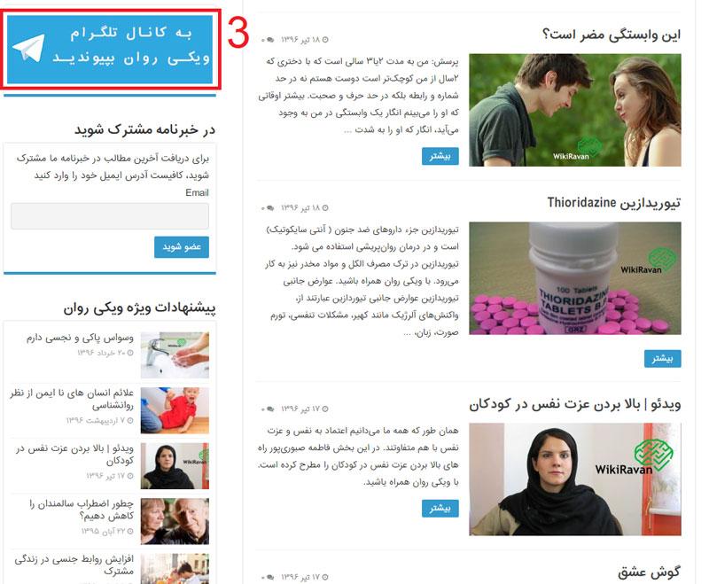 تبلیغات در ویکی روان 3