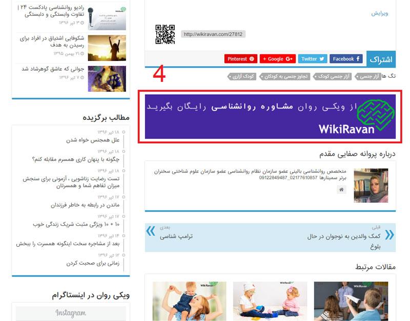 تبلیغات در ویکی روان ۴