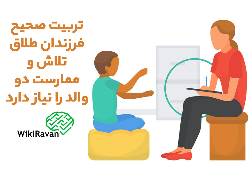 اصول تربیت فرزندان طلاق