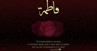 تاریخ تولد حضرت فاطمه زهرا از نظر دین و مکان آن حضرت صدیقه سلام الله علیها