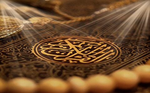 فیزیک و شیمی در قرآن و دین