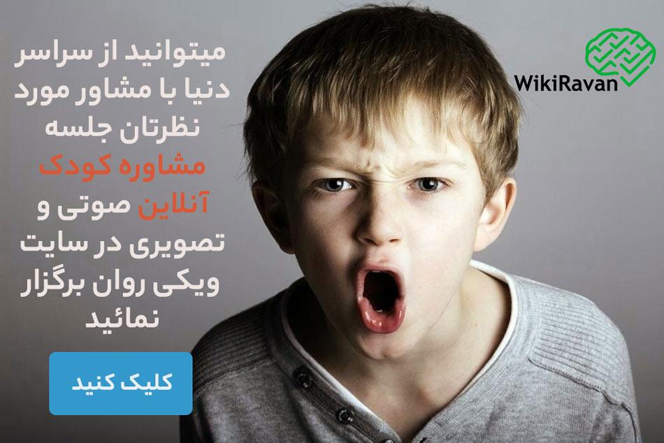 مشاوره آنلاین کودک و نوجوان در ویکی روان