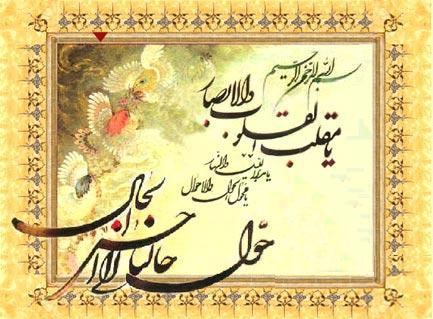 معنی دعای تحویل سال شمسی