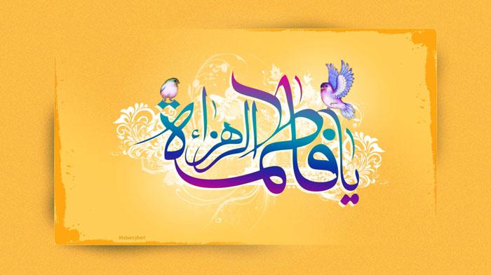بعثت در دین از کلام فاطمه زهرا و امیر المومنین علیهما السلام
