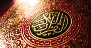 تعبیر قرآن از مرگ در دین