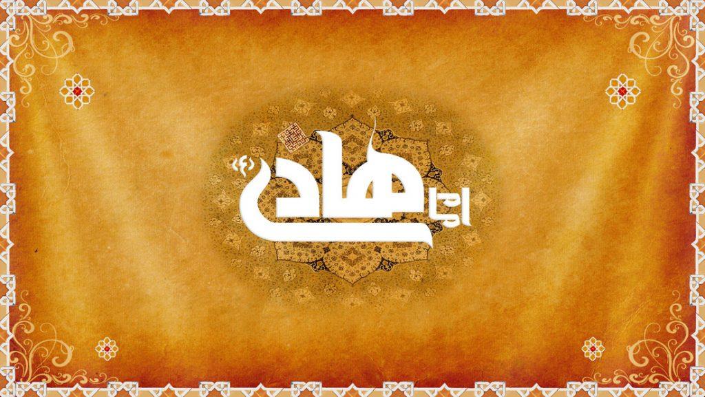 زندگینامه امام هادی از نگاه دین