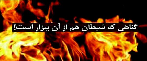 نفرت شیطان از این گناه در دین
