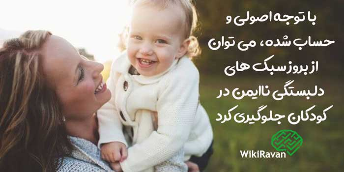 ایجاد دلبستگی در فرزند