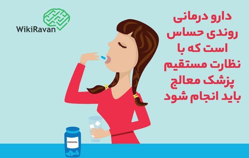 دارو-درمانی-آنلاین