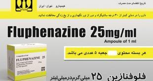 prolixin فلوفنازین
