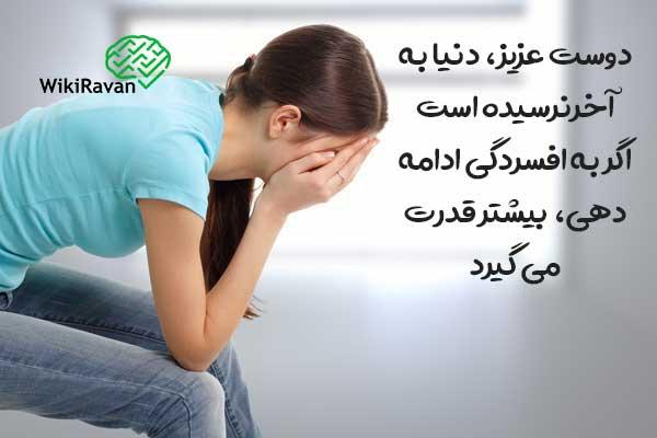 بیکاری و افسردگی