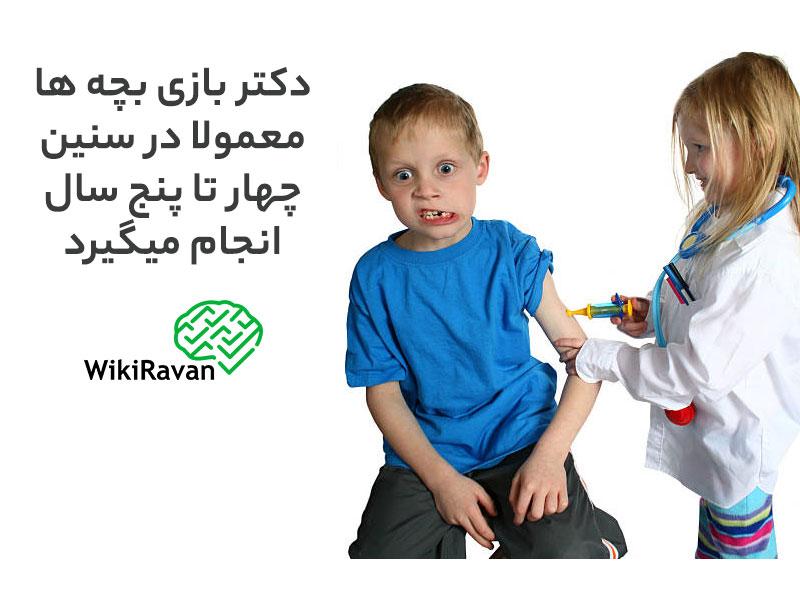 دکتر بازی بچه ها
