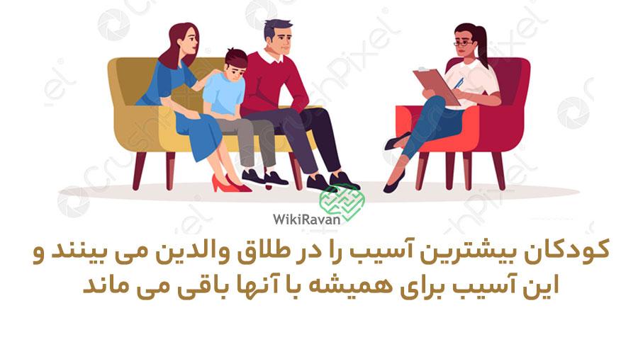روانشناسی بچه های طلاق