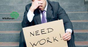 افسردگی ناشی از بیکاری