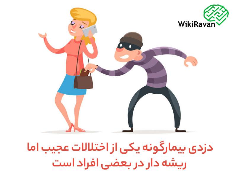 دزدی بیمارگونه