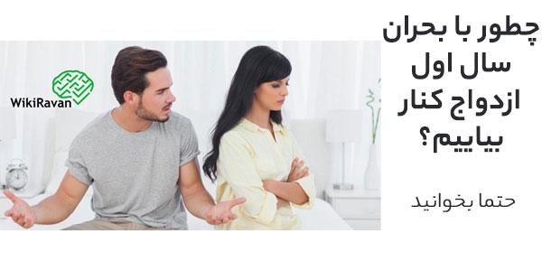 مشکلات سال اول ازدواج