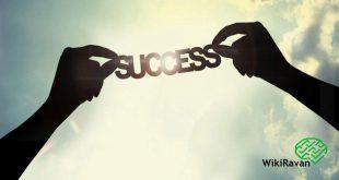 رسیدن به موفقیت