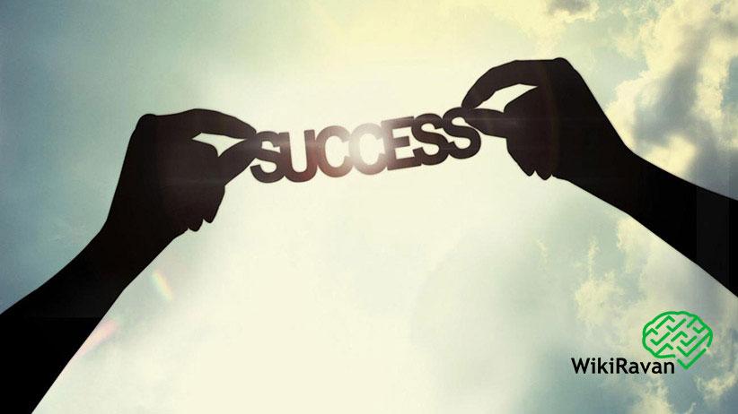 الگوبرداری از افراد موفق