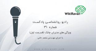 ویژگی های مدیران چابک محمد خانی ویکی روان
