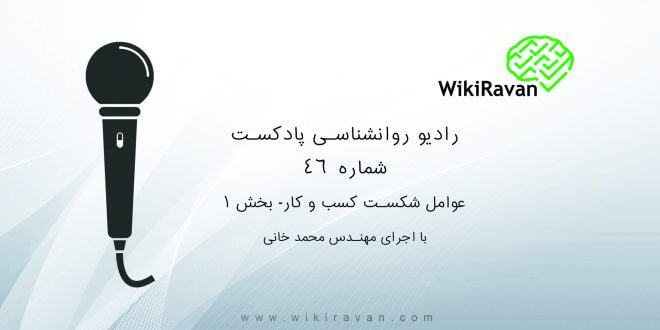 رادیو روان‌شناسی پادکست ۴۶ | عوامل شکست کسب و کار – بخش ۱