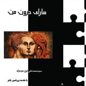 کتاب سارای درون من - ویکی روان