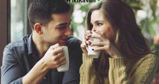 کسب روابط زناشویی موفق
