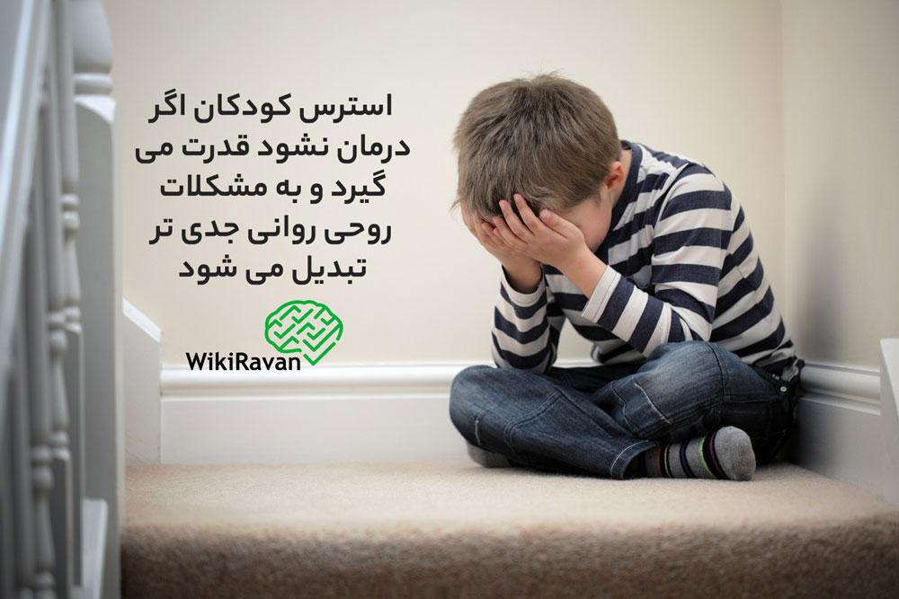 دلیل استرس کودکان چیست