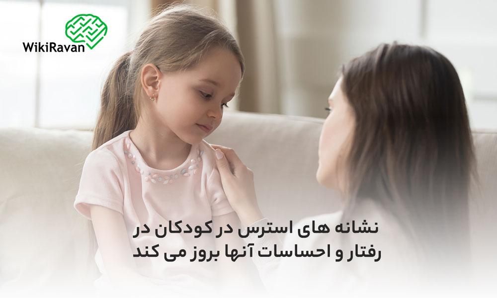 نشانه های استرس در کودکان