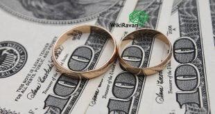 تاثیر پول بر ازدواج