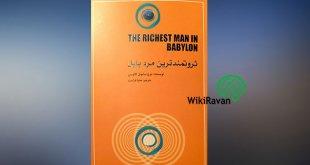 کتاب ثروتمند ترین مرد بابل