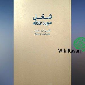 کتاب شغل مورد علاقه