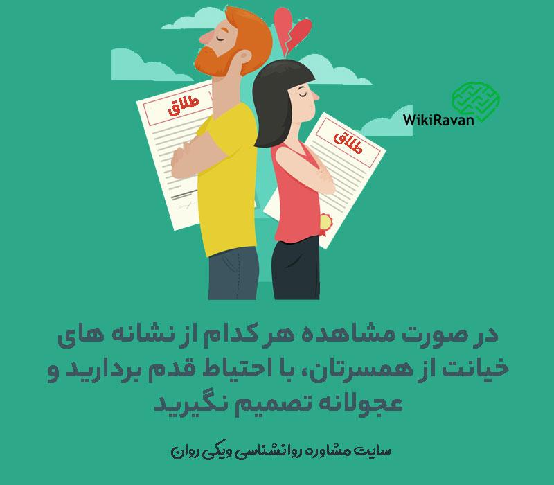 راه تشخیص خیانت همسر چیست؟
