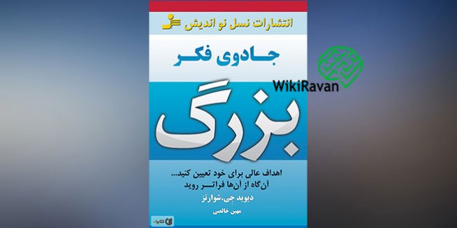 کتاب جادوی فکر بزرگ wikiravan.com