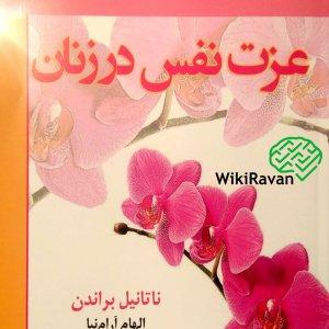 کتاب عزت نفس در زنان
