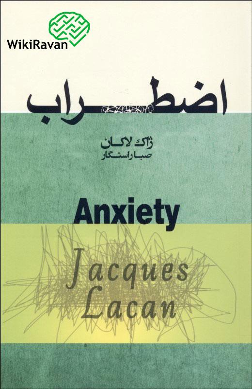 کتاب اضطراب ژاک لاکان