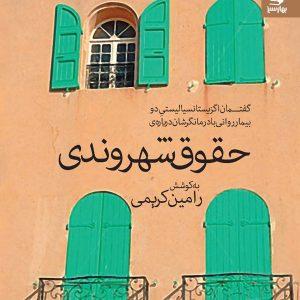 کتاب حقوق شهروندی خرید کتاب