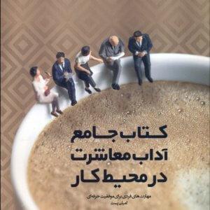 کتاب آداب معاشرت در محیط کار