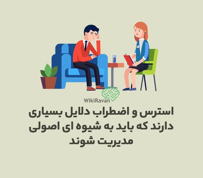 استرس باعث کاهش وزن میشه