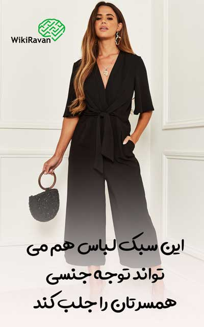 لباس زنانه یکسره برای تحریک شوهر
