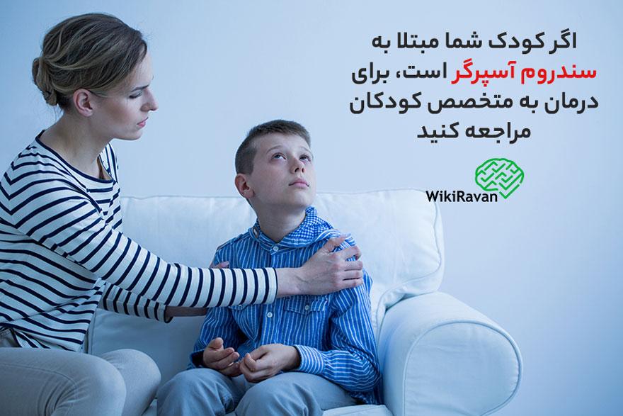درمان-سندروم-آسپرگر