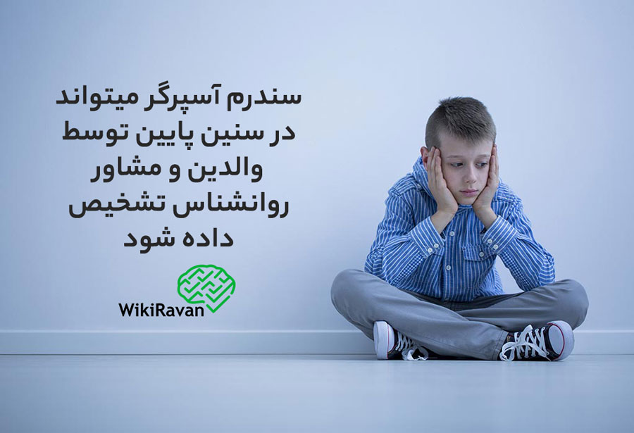 سندرم آسپرگر در کودکان