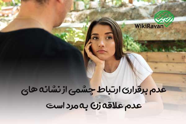 نشانه های عدم علاقه زن به مرد