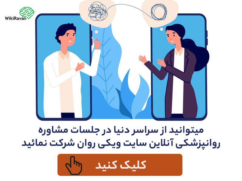 مشاوره آنلاین و تصویری روانپزشکی در ویکی روان