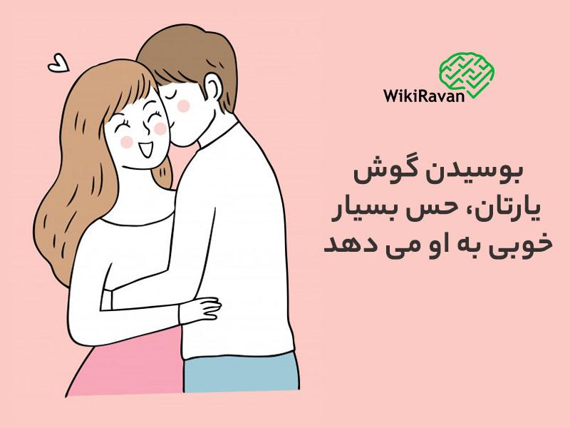 انواع بوسه بر گوش همسر