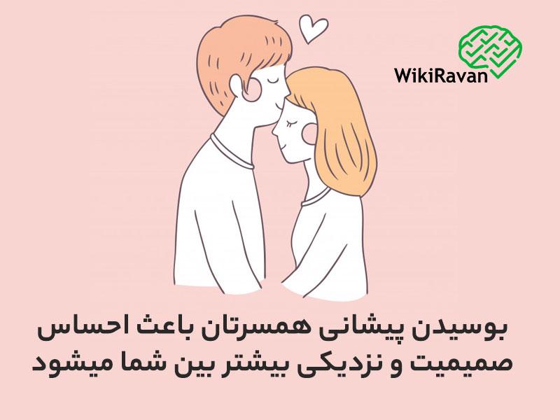 بوسه بر پیشانی نشانه چیست