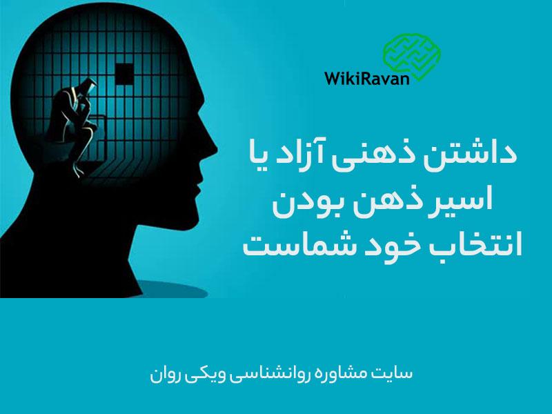 معنی ذهن چیست
