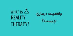 واقعیت-درمانی-چیست