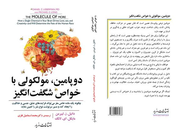 کتاب-دوپامین-انتشارات-مازیار